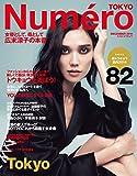 Numero TOKYO (ヌメロトウキョウ) 2014 年 12 月号[雑誌]