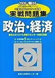 大学入試センター試験実戦問題集政治・経済 2009年版 (2009) (大学入試完全対策シリーズ)
