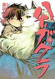 ハイガクラ 8 特装版 (IDコミックス)