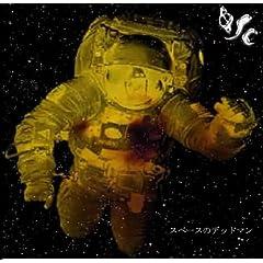Dead Man In Space