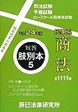 短答肢別本〈5〉民事系商法〈平成24年版〉