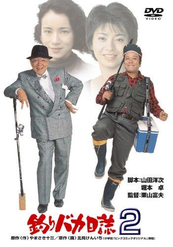 釣りバカ日誌2 [DVD] 参考価格:¥ 1,944円価格:¥ 1,071円USED価格:¥ 5