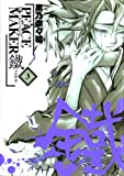 PEACE MAKER鐵 (3) (BLADE COMICS)