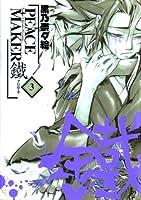 PEACE MAKER鐵 (3) (BLADE COMICS)