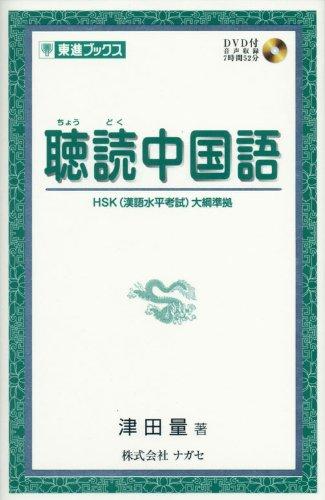聴読中国語―HSK(漢語水平考試)大綱準拠 (東進ブックス)