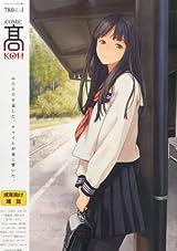 制服や学内など女子高生にこだわったエロ漫画誌「COMIC高」創刊号