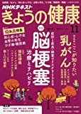 NHK きょうの健康 2016年 11 月号 [雑誌]