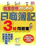 完全合格のための日商簿記3級問題集 第2版