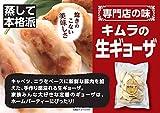 キムラ お徳用餃子(冷凍) 40個 2パック 創業41年!餃子の皮メーカーが作った自信作