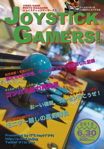 JOYSTICK GAMERS! Ver1.5