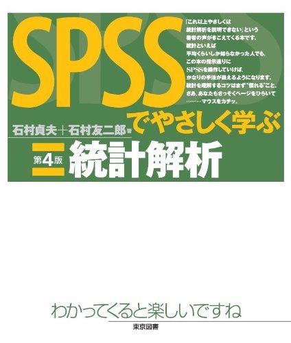 SPSSでやさしく学ぶ統計解析
