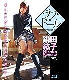 鎌田紘子 Blu-ray『ラブ*ドール volume.1』 [Blu-ray]