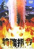 特務指令 AIR AMERICA[DVD]