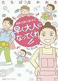 長男・次男・三男・夫よ 早く大人になってくれ!!(震え声) / たちばな かおる のシリーズ情報を見る