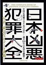 日本凶悪犯罪大全 (文庫ぎんが堂)