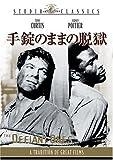手錠のままの脱獄[DVD]