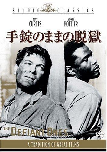 手錠のままの脱獄 [DVD]
