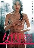 女囚 07号玲奈 [DVD]