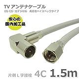 BS/CS/地デジ対応 同軸 L字 TVアンテナケーブル 4C 1.5m 片側L字プッシュ式接栓付き 4C-PL 1.5m