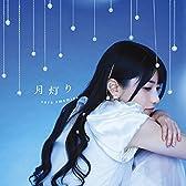 月灯り(初回生産限定盤)(DVD付)