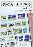 さくら日本切手カタログ〈2015〉