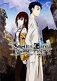 劇場版 STEINS;GATE (2)    負荷領域のデジャヴ (カドカワコミックス・エース)