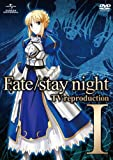 Fate/stay night TV reproduction I [DVD]
