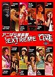 「アニぱら音楽館 EXTREME LIVE」