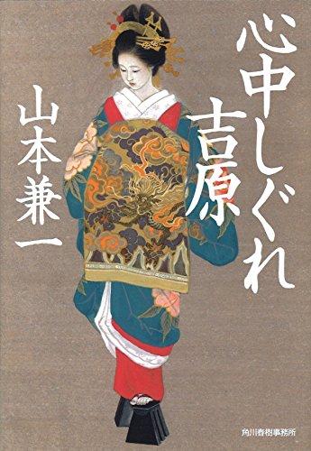 心中しぐれ吉原 (ハルキ文庫 や 12-1 時代小説文庫)