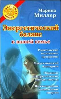 Energeticheskiy balans v vashey seme: 9785170444175: Amazon.com: Books