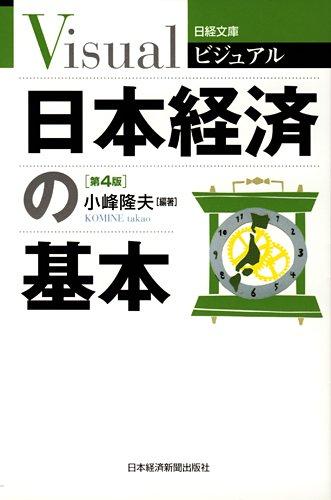 ビジュアル 日本経済の基本<第4版>(日経文庫) (日経文庫ビジュアル)