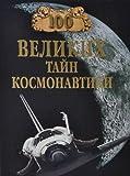 img - for 100 velikikh tain kosmonavtiki book / textbook / text book