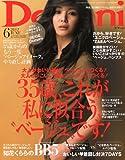 Domani (ドマーニ) 2012年 06月号 [雑誌]