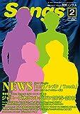 月刊ソングス 2016年 02 月号