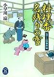 包丁人侍事件帖 料理番名残りの雪 (学研M文庫)