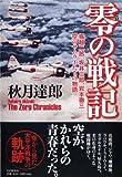 『零の戦記』 秋月達郎