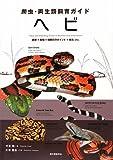 爬虫・両生類飼育ガイド ヘビ—飼育+繁殖+種類別のポイント+病気etc.
