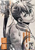 薄桜鬼 Vol.4 藤堂平助 篇