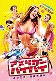 アメリカン・パイパイ ようこそ美乳天国へ [DVD]