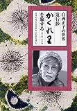 Image de 白洲正子の世界 道行抄「かくれ里」を旅する [DVD]