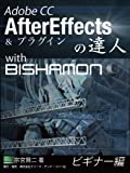 Adobe CC AfterEffectsの達人 with BISHAMON ビギナー編