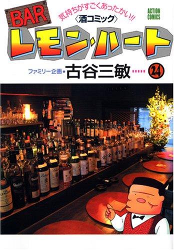 BARレモン・ハート 24―気持ちがすごくあったかい 酒コミック (アクションコミックス)