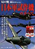 3DCGシリーズ(54) 日本軍試作機のすべて (双葉社スーパームック)