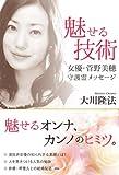 魅せる技術 ―女優・菅野美穂 守護霊メッセージ (OR books)