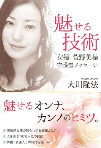 魅せる技術 —女優・菅野美穂 守護霊メッセージ (OR books)