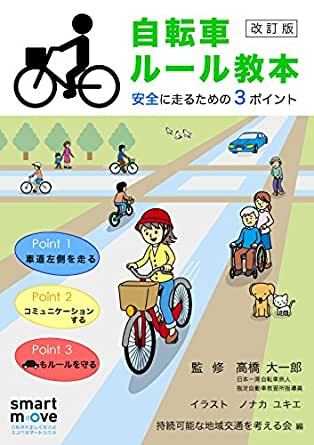 Amazon.com: Cycling Rule Book: 3 points ...