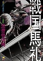 戦国馬礼 弐<戦国馬礼> (電撃ジャパンコミックス)
