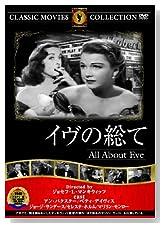 イヴの総て [DVD]
