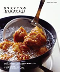 コウケンテツのもっとおいしく! (ORANGE PAGE BOOKS)