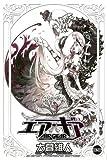 エア・ギア(32) (少年マガジンコミックス)